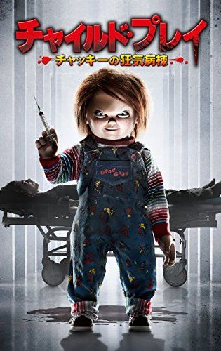 Episode 26 - Cult of Chucky