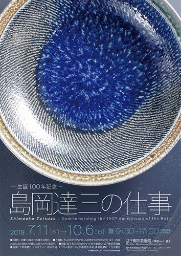 Shimaoka catalog from Mashiko Museum of Ceramic Art