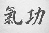 Qigong Web Image.png