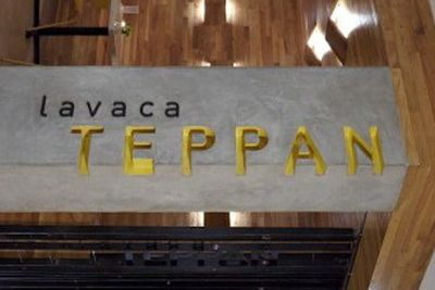 lavaca_teppan_thumbnail.jpg